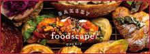 foodscape! by yusuke hotta
